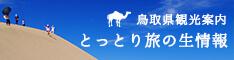 鳥取観光案内 とっとり旅の生情報